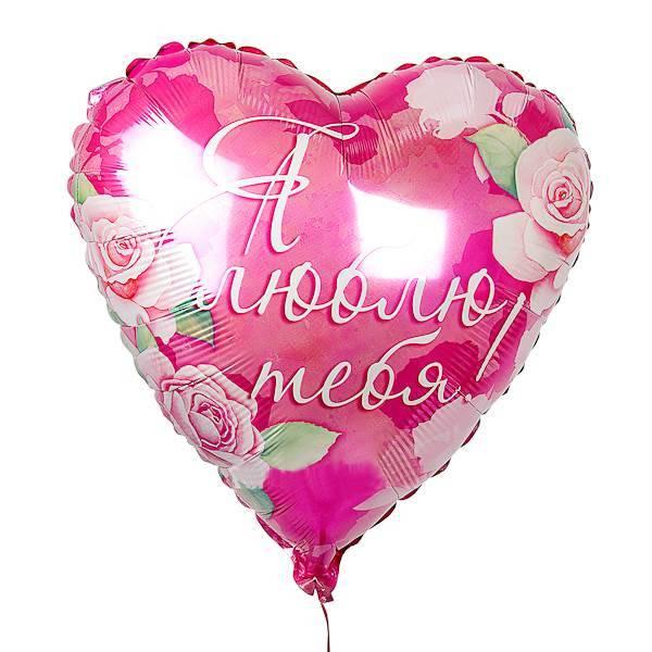 """Шар в форме сердца-фольгированный с цветами """"Я тебя люблю """"32"""" дюйма"""