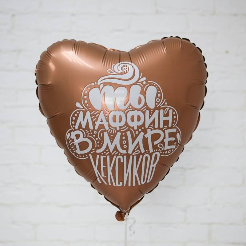 Шар фольгированный Ты Маффин в мире кексиков