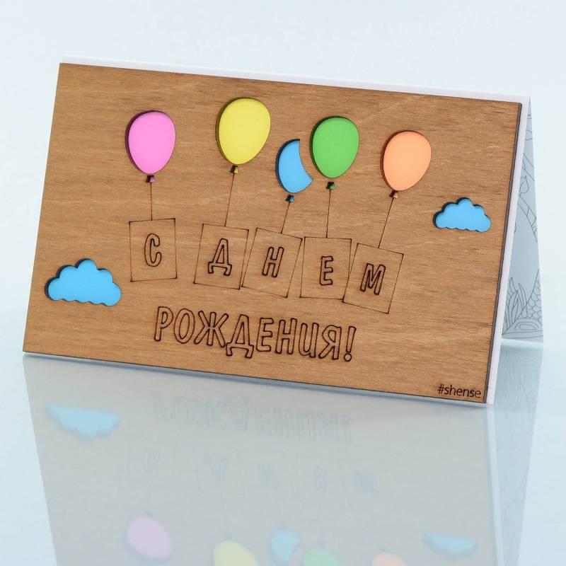 Деревянная открытка ручной работы С днем рождения! (Шары)
