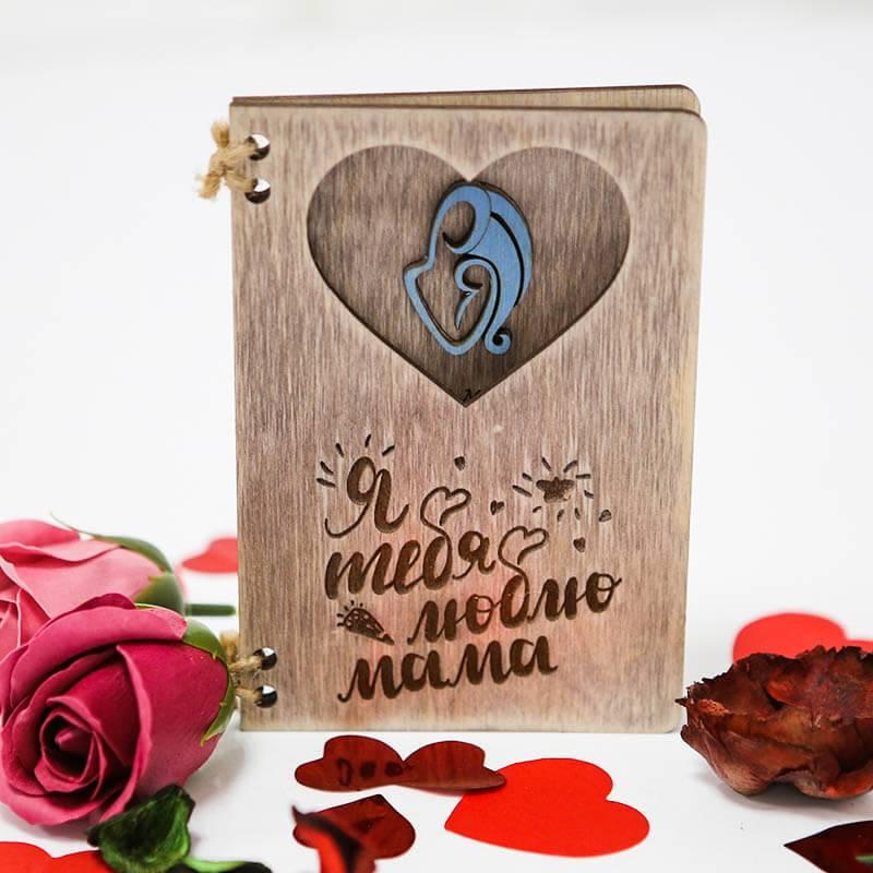 Деревянная открытка ручной работы «Я тебя люблю мама»