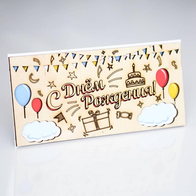 Деревянная открытка ручной работы С днем рождения! (Торт и шары)