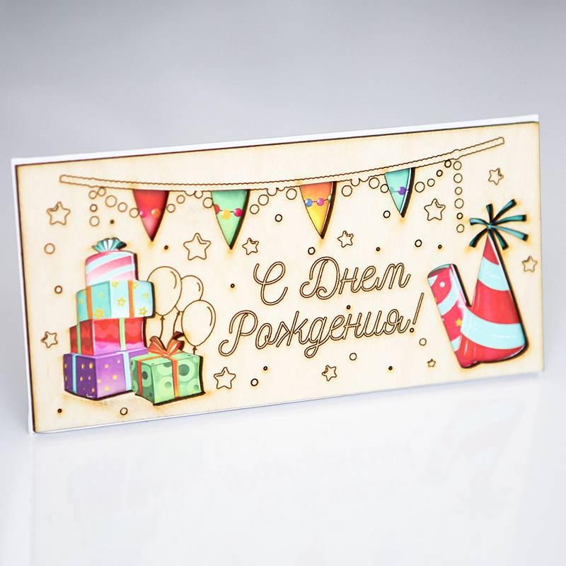 Деревянная открытка ручной работы С днем рождения! (Подарки и шары)