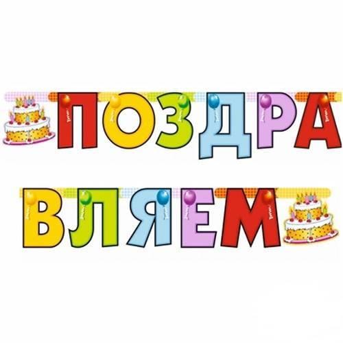 Гирлянда «Торт и свечи»