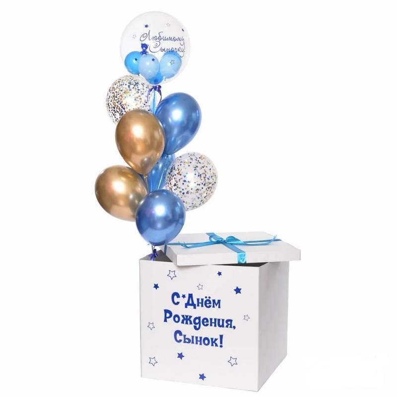 """Коробка сюрприз с шарами  """"С Днем рождения, сынок!"""""""