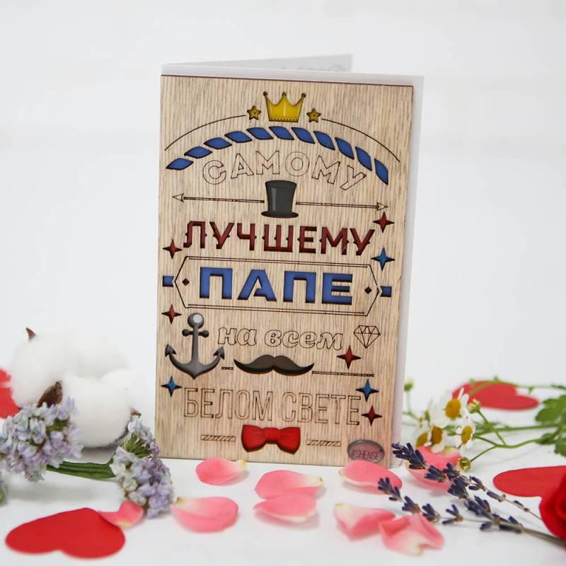 Деревянная открытка ручной работы Самому лучшему папе на всем белом свете Shense