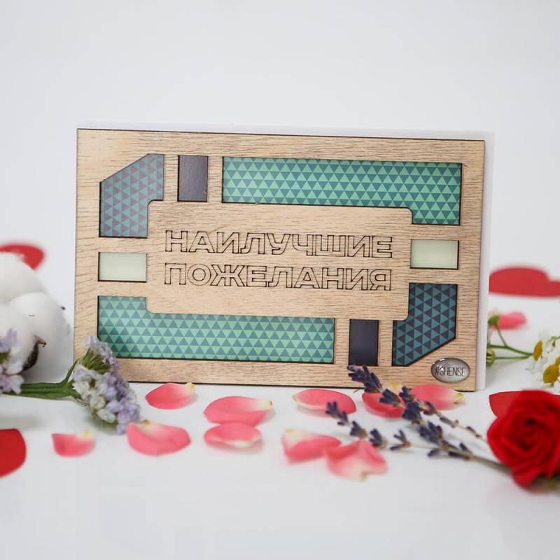 """Деревянная открытка ручной работы """"Наилучшие пожелания"""" Shense"""