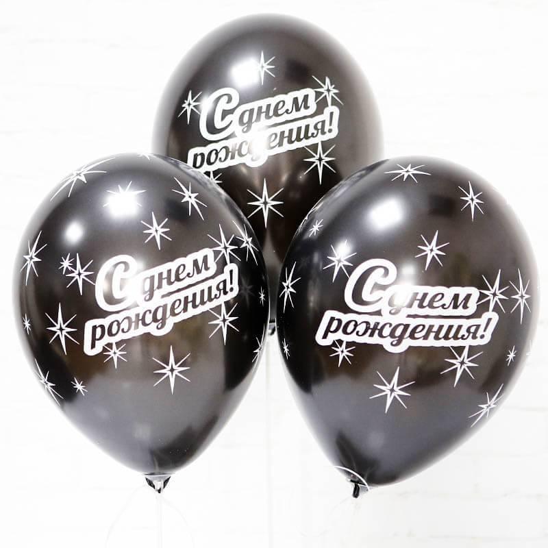 Шары гелиевые «С Днем Рождения» чёрные с серебряными надписями