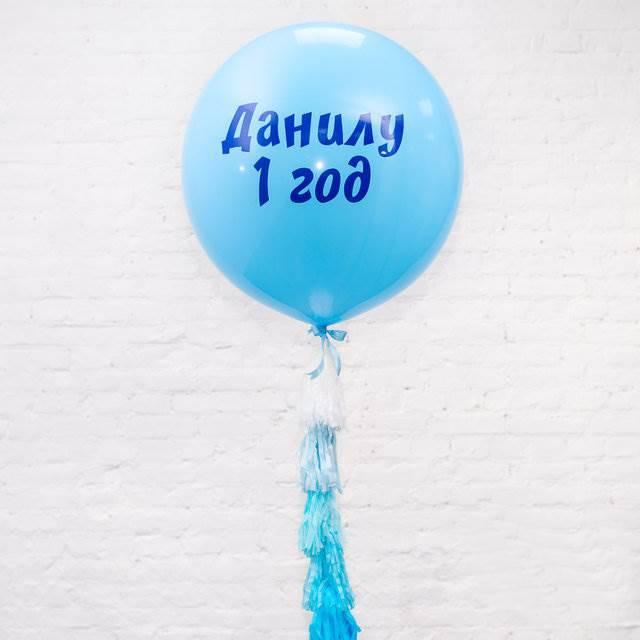 """Олимпийский шар с индивидуальной надписью """"1 годик"""""""