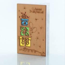 Деревянная открытка ручной работы «С Днём рождения!»