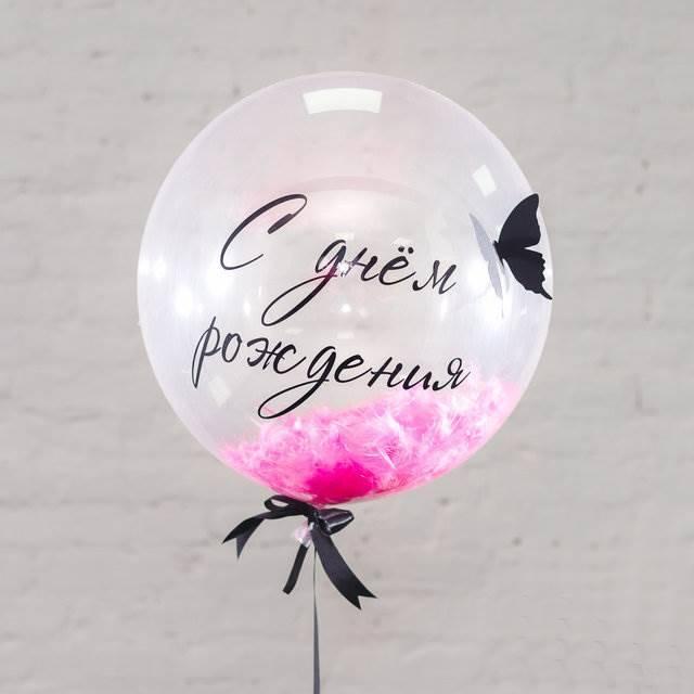 """Шар сфера с индивидуальной надписью """"С Днем рождения"""" и бабочкой."""
