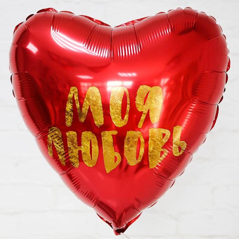 """Шар в форме сердца-фольгированный """"Моя любовь"""""""
