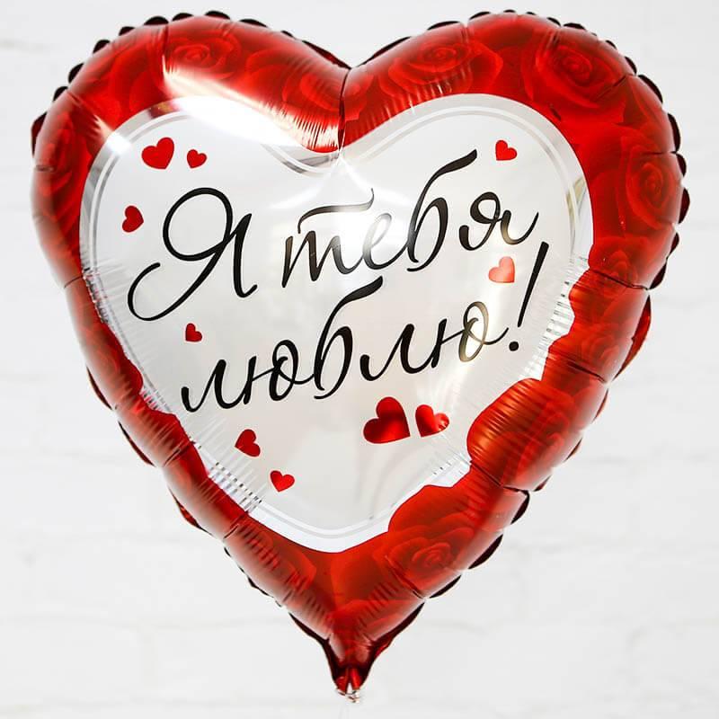 """Шар в форме сердца-фольгированный """"Я тебя люблю"""""""