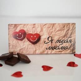 """Шоколадная плитка """"С любовью"""""""
