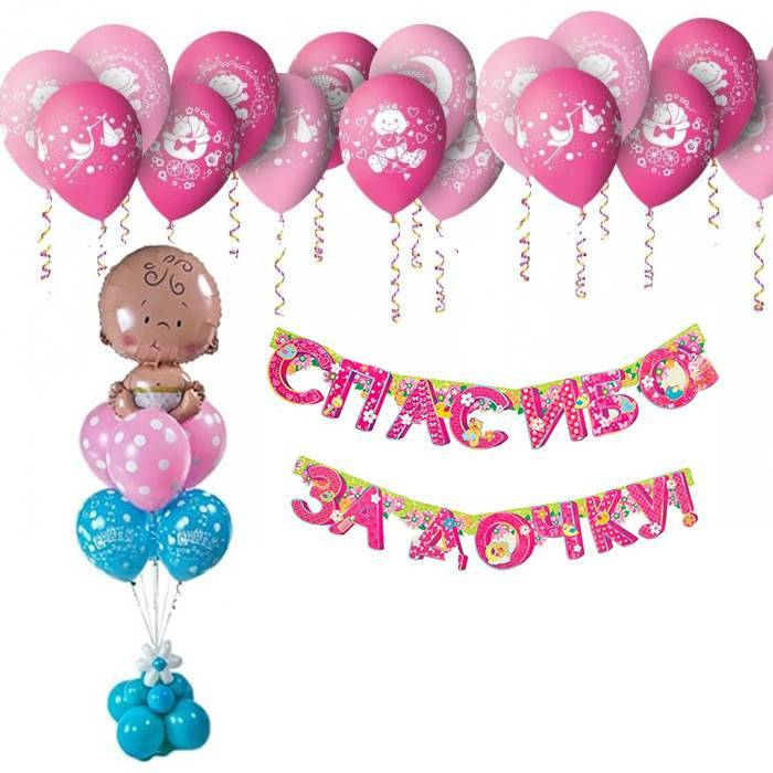 Открытка из шаров спасибо за сына и за дочь
