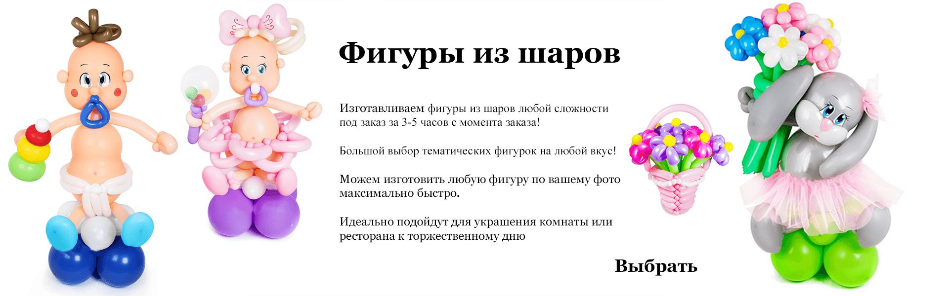 figury-iz-sharov-vypiska..png