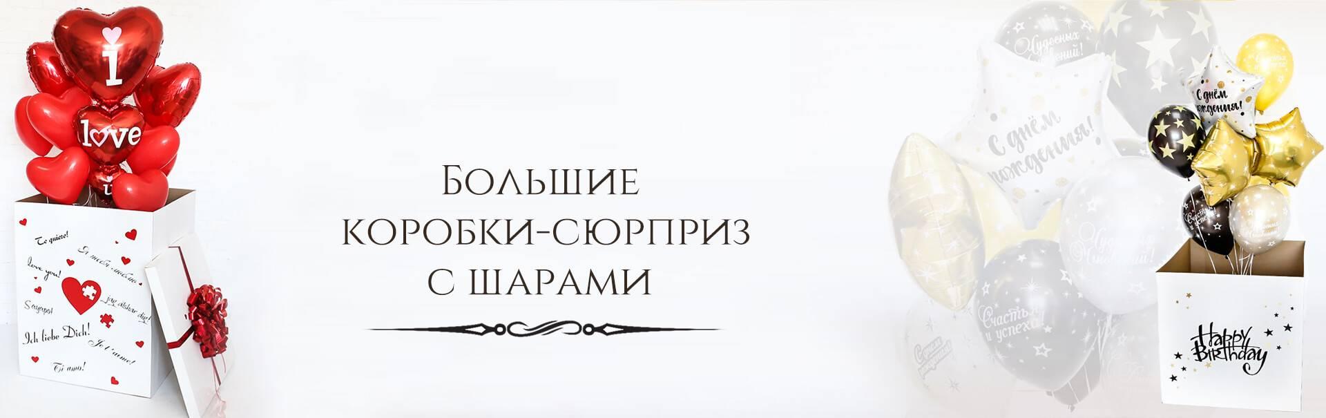 baner-korobka-syurpriz-s-sharami