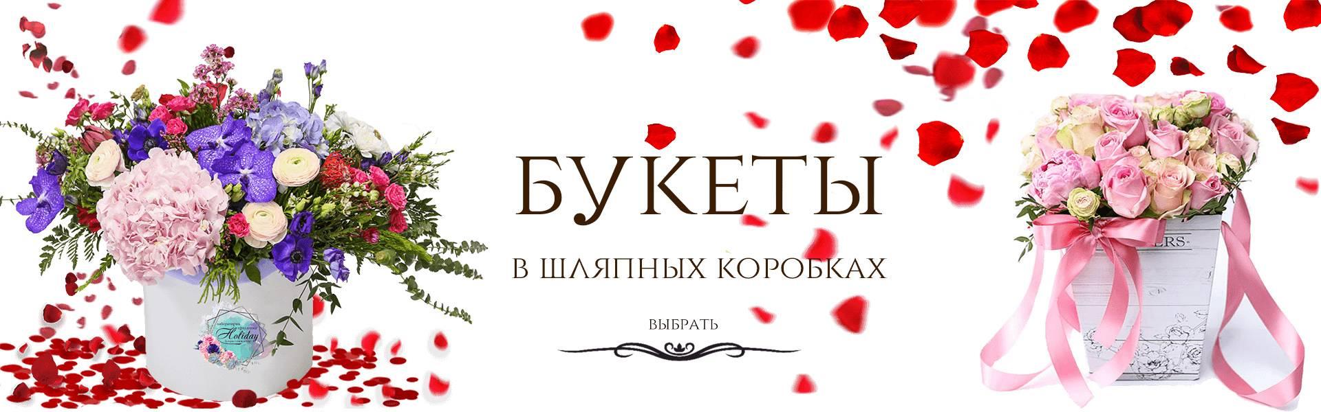 baner-tsvety-v-shlyapnoj-korobke